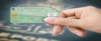 بطاقة التعريف الوطنية البيوميترية